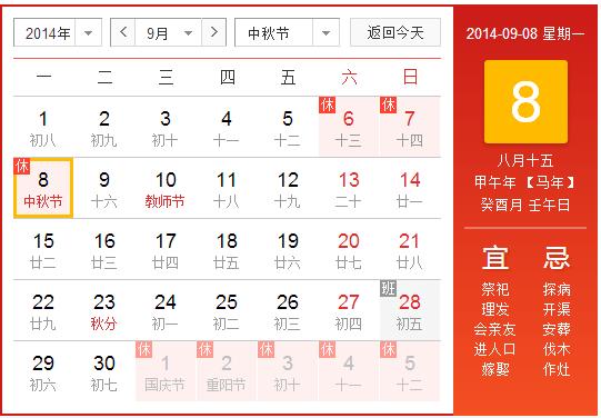 今网科技关于2014年中秋节放假的通知